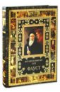Фото - Гете Иоганн Вольфганг Фауст иоган вольфганг гете гете избранные произведения комплект из 2 книг