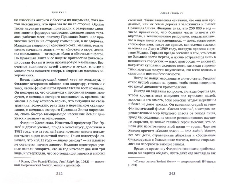 Иллюстрация 1 из 6 для Улица Теней, 77 - Дин Кунц | Лабиринт - книги. Источник: Лабиринт