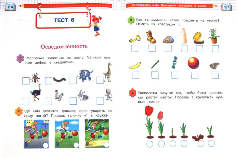 Иллюстрация 1 из 26 для Окружающий мир. Проверяем готовность к школе. Для детей 6-7 лет - Пятак, Мальцева | Лабиринт - книги. Источник: Лабиринт