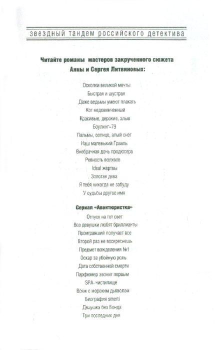 Иллюстрация 1 из 6 для Золотая дева - Литвинова, Литвинов | Лабиринт - книги. Источник: Лабиринт