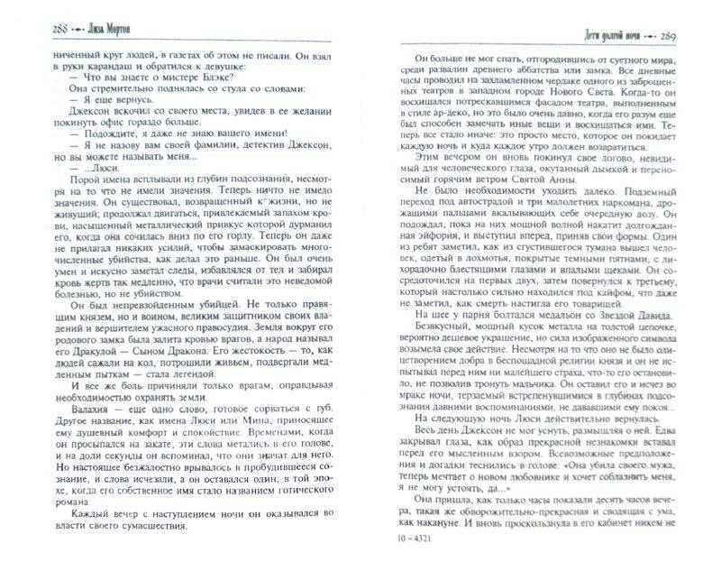 Иллюстрация 1 из 39 для Дракула. Антология | Лабиринт - книги. Источник: Лабиринт
