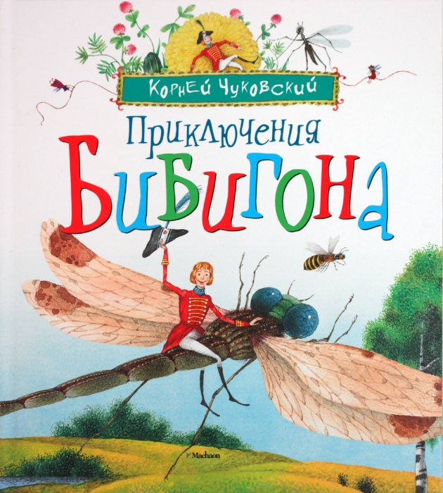 бибигон сказка
