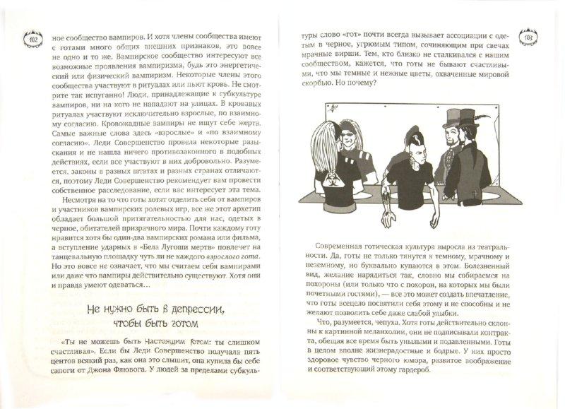 Иллюстрация 1 из 41 для Школа гота - Джиллиан Вентерс | Лабиринт - книги. Источник: Лабиринт