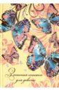 Записная книжка для девочек БАБОЧКИ 1 (25179)