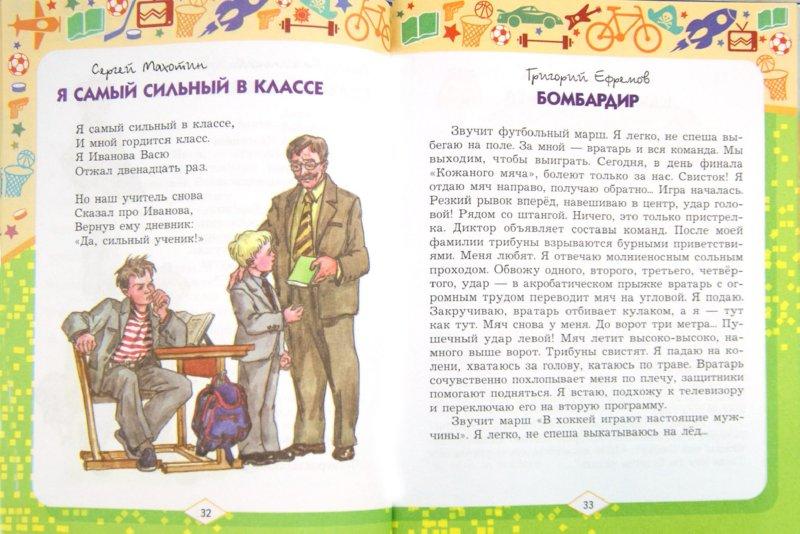 Иллюстрация 1 из 33 для Если мы - мальчишки, то мы - богатыри | Лабиринт - книги. Источник: Лабиринт