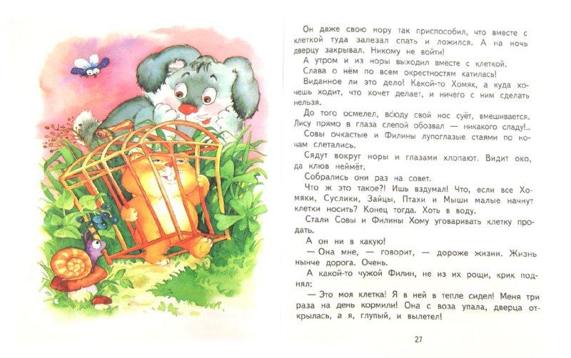 Иллюстрация 1 из 15 для Про Хому и Суслика - Альберт Иванов | Лабиринт - книги. Источник: Лабиринт