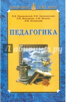 Педагогика: Учебник для студентов педагогических вузов и педагогических колледжей