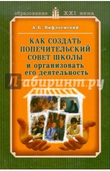 Как создать попечительский совет школы и организовать его деятельность совет какой телефон 2013
