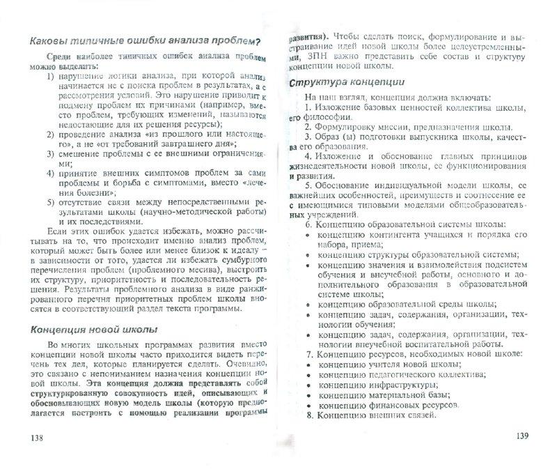Иллюстрация 1 из 13 для Заместитель директора школы по научно-методической работе (функции, полномочия, технология деят. ) - Моисеев, Моисеева   Лабиринт - книги. Источник: Лабиринт