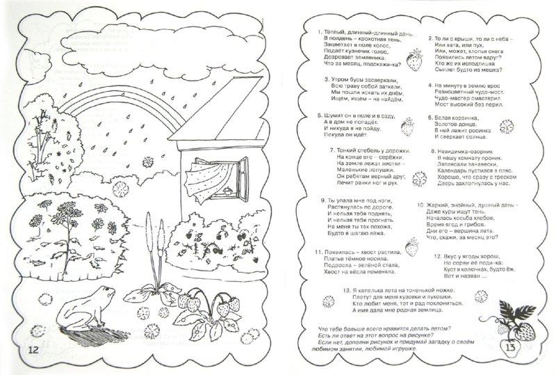 Иллюстрация 1 из 28 для Загадки природы. Рабочая тетрадь дошкольника - Лилия Тимофеева | Лабиринт - книги. Источник: Лабиринт