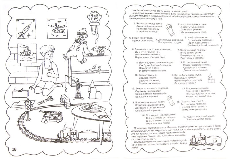 Иллюстрация 1 из 19 для Я - загадка. Рабочая тетрадь дошкольника - Лилия Тимофеева   Лабиринт - книги. Источник: Лабиринт