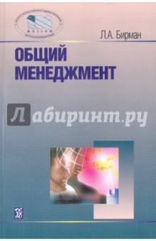 Общий менеджмент брюс роберт астральная динамика теория и практика внетелесного опыта