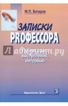 Записки PRофессора. Публикации, выступления, интервью