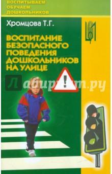 Воспитание безопасного поведения дошкольников на улице. Учебное пособие