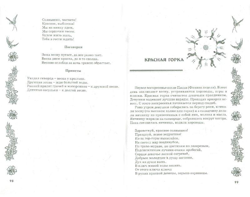 Иллюстрация 1 из 5 для Календарные обрядовые праздники для дошкольников - Есаулова, Пугачева, Потапова   Лабиринт - книги. Источник: Лабиринт