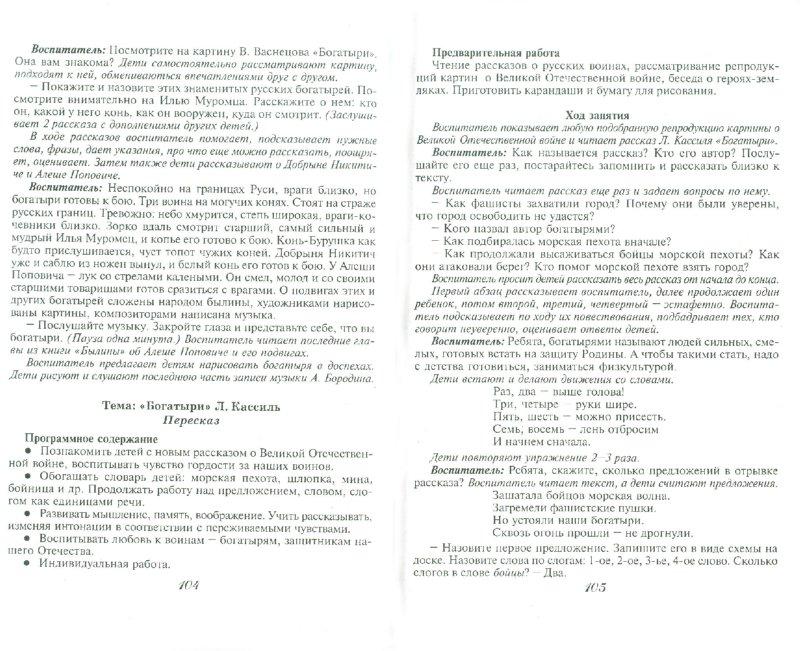 Иллюстрация 1 из 6 для Конспекты комплексных занятий по развитию речи (подготовительная группа) - Галина Затулина | Лабиринт - книги. Источник: Лабиринт