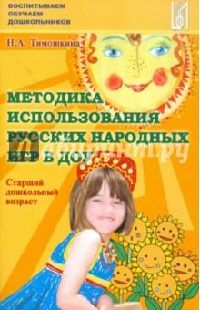 Методика использования русских народных игр в ДОУ. (Старший дошкольный возраст)