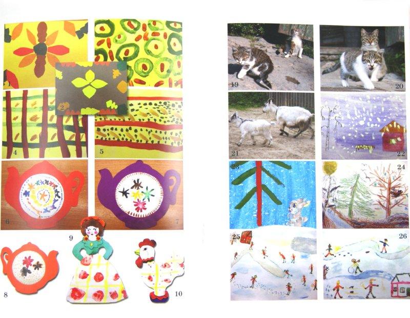 Иллюстрация 1 из 4 для Методика развития детского изобразительного творчества в опорных схемах и таблицах - Зайцева, Брыкина | Лабиринт - книги. Источник: Лабиринт