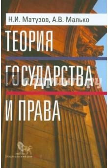 Теория государства и права. Учебник  хропанюк в н теория государства и права учебник для бакалавров 10 е изд стер