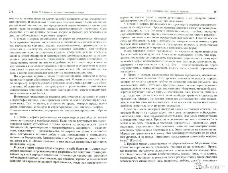 Иллюстрация 1 из 14 для Теория государства и права. Учебник - Матузов, Малько   Лабиринт - книги. Источник: Лабиринт