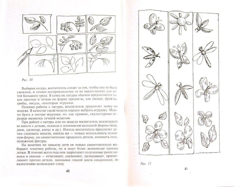 Иллюстрация 1 из 2 для Обучение дошкольников технике лепки - Наталья Милосердова | Лабиринт - книги. Источник: Лабиринт