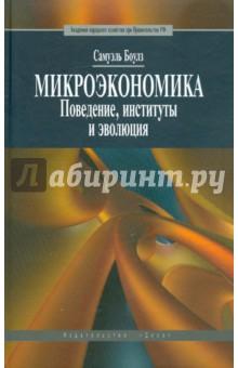 Микроэкономика. Поведение, институты и эволюция