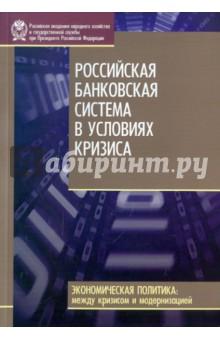 Российская банковская система в условиях кризиса