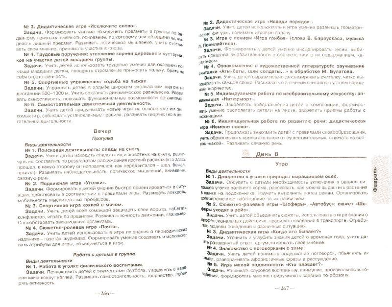 Иллюстрация 1 из 5 для Планирование внеучебной деятельности с детьми в режиме дня. Старшая группа - Корнеичева, Грачева | Лабиринт - книги. Источник: Лабиринт