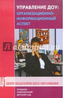Управление ДОУ: организационно-информационный аспект. Учебно-методическое пособие