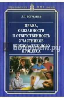 Права, обязанности и ответственность участников образовательного процесса. Методическое пособие