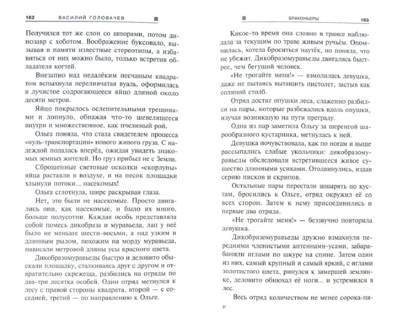 Иллюстрация 1 из 7 для Браконьеры - Василий Головачев | Лабиринт - книги. Источник: Лабиринт