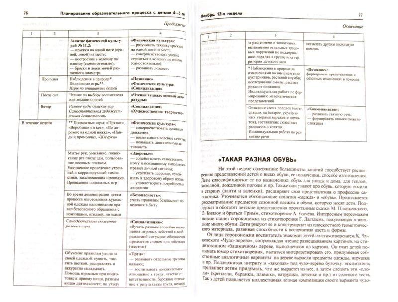 Иллюстрация 1 из 4 для Комплексно-тематич. планирование образовательного процесса с детьми 4-5 лет - Васюкова, Родина | Лабиринт - книги. Источник: Лабиринт