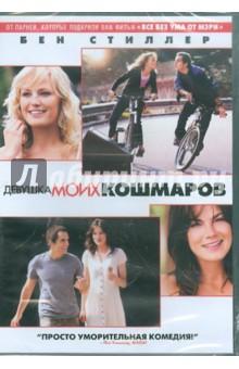 Девушка моих кошмаров (DVD)