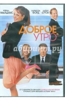 Доброе утро (DVD)