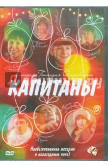 Zakazat.ru: Капитаны (DVD). Островский Геннадий