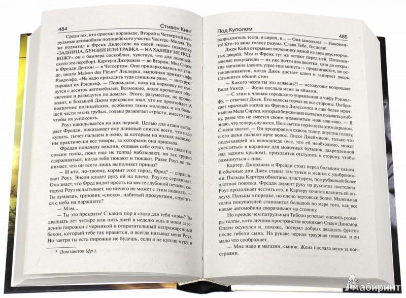 Иллюстрация 1 из 9 для Под Куполом - Стивен Кинг | Лабиринт - книги. Источник: Лабиринт