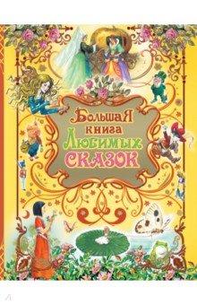 Большая книга любимых сказок герои любимых сказок большая раскраска