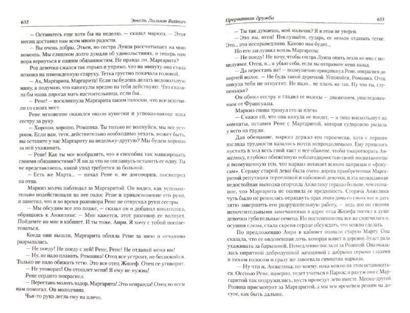 Иллюстрация 1 из 32 для Все романы: Овод. Джек Реймонд. Оливия Лэтам. Прерванная дружба. Сними обувь твою - Этель Войнич | Лабиринт - книги. Источник: Лабиринт