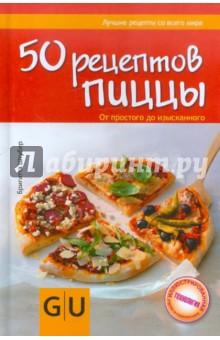 50 рецептов пиццы. От простого до изысканного 50 быстрых и простых рецептов вкусно и полезно от простого до изысканного