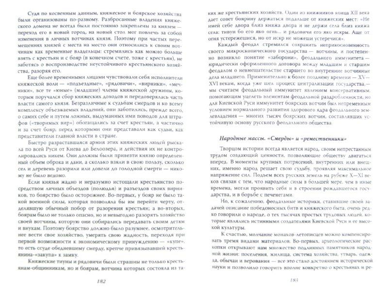 Иллюстрация 1 из 5 для Рождение Руси - Борис Рыбаков | Лабиринт - книги. Источник: Лабиринт
