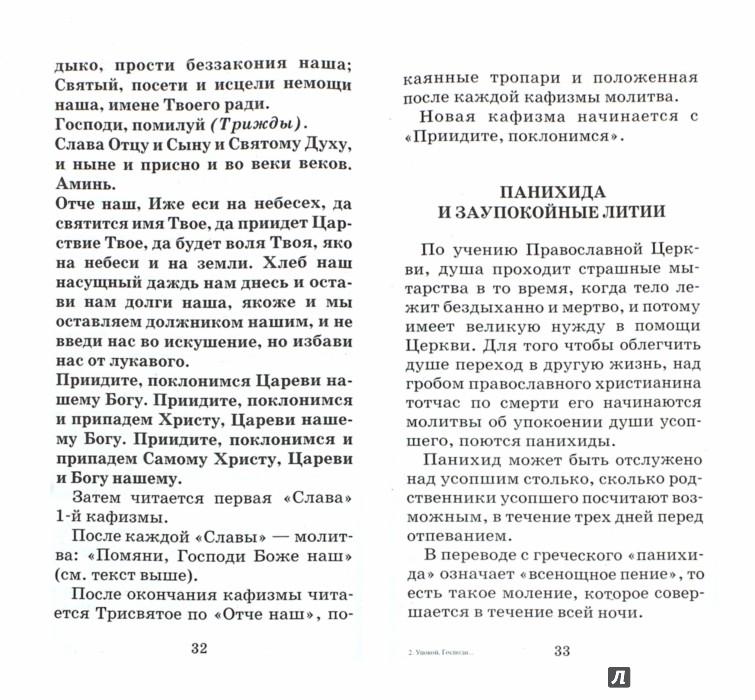 Иллюстрация 1 из 8 для Упокой, Господи, души усопших... Православный обряд погребения | Лабиринт - книги. Источник: Лабиринт