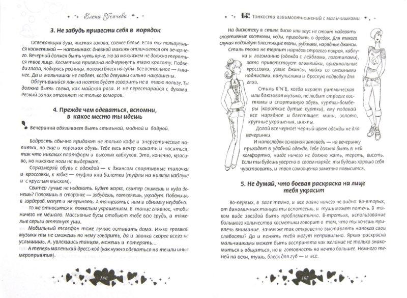 Иллюстрация 1 из 8 для 14, 15, 16! Все о любви и красоте для девочек - Андреева, Усачева | Лабиринт - книги. Источник: Лабиринт
