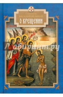 О Крещении