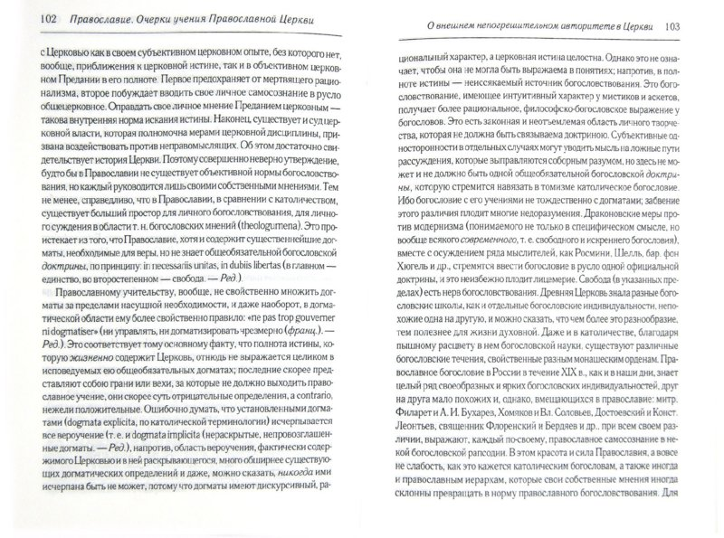 Иллюстрация 1 из 5 для Православие. Очерки учения Православной Церкви - Сергий Протоиерей | Лабиринт - книги. Источник: Лабиринт