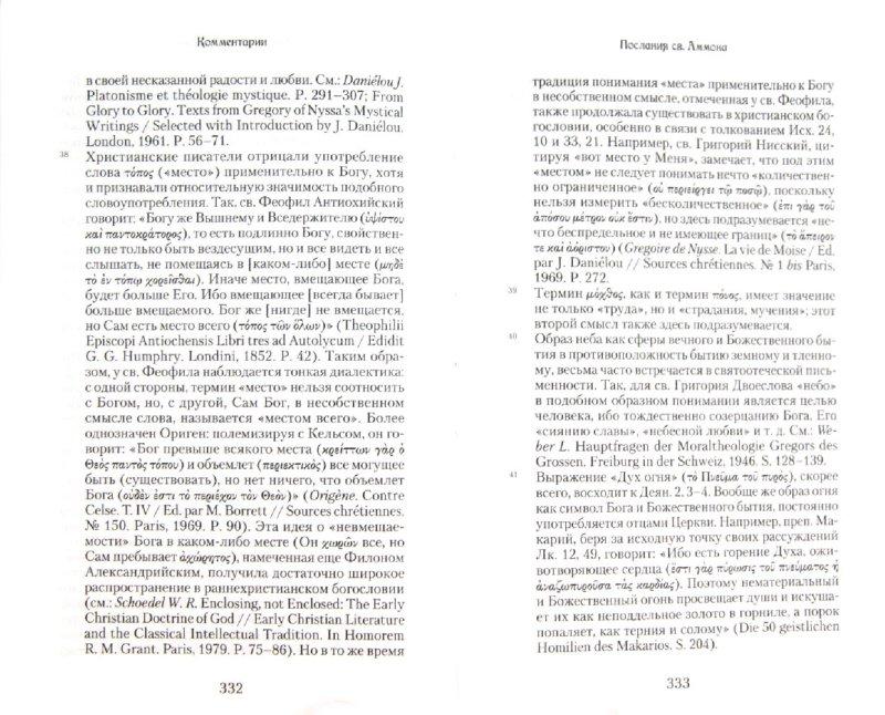Иллюстрация 1 из 9 для Творения древних отцов-подвижников | Лабиринт - книги. Источник: Лабиринт