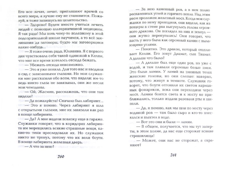 Иллюстрация 1 из 6 для Юлианна, или Опасные игры - Юлия Вознесенская | Лабиринт - книги. Источник: Лабиринт
