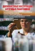 Должностные инструкции аптечных работников