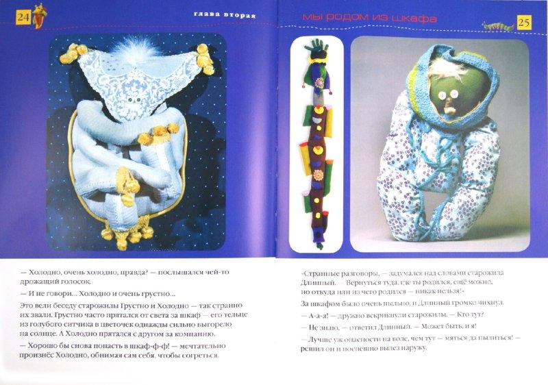Иллюстрация 1 из 22 для Играем в тряпиенсы - Любовь Юкина   Лабиринт - книги. Источник: Лабиринт