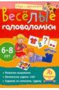Игры с картинками. Весёлые головоломки. 6-8 лет, Федин Сергей Николаевич