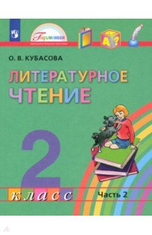Литературное чтение. 2 класс. Учебник. В 3-х частях. Часть 2. ФГОС Ассоциация 21 век